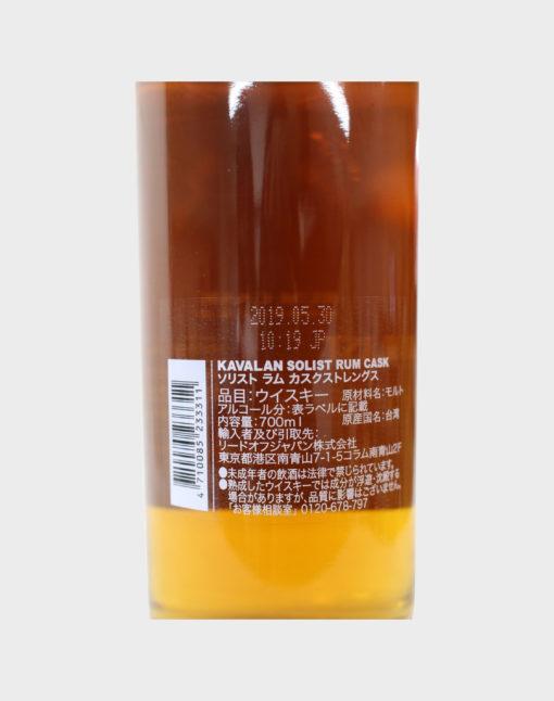 Kavalan Solist Rum Cask Exclusive (4)