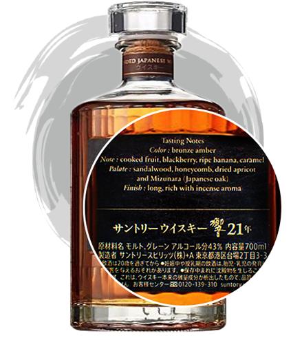Hibiki 21 Year 2019 Edition