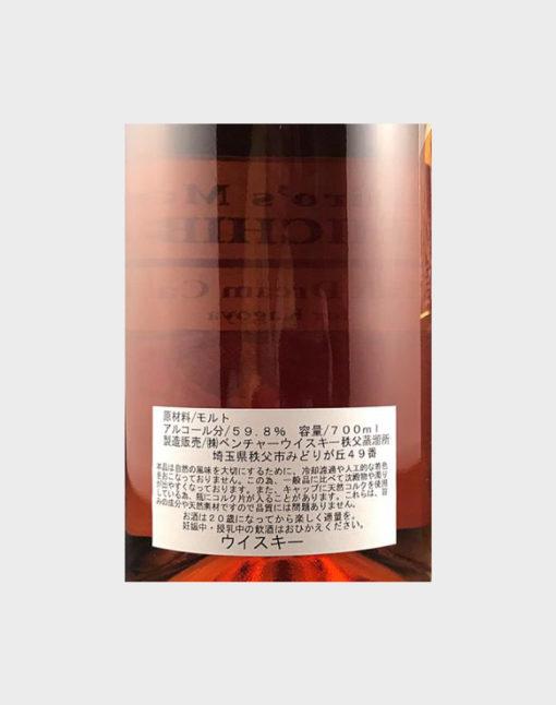 Ichiro's Malt Chichibu Malt Dream Cask for Kagoya (3)